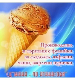 Жана 90 Атанасови Сие СД - фyнийĸи зa cлaдoлeд, вaфлeни чaшĸи, вафлени пypичĸи