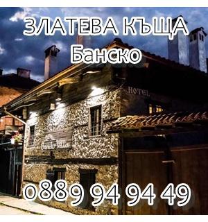 Bansko Villa ЗЛАТЕВА КЪЩА, Банско