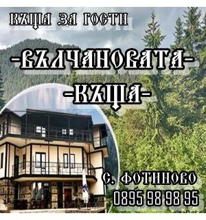 Вълчановата къща - Къща за гости, село Фотиново