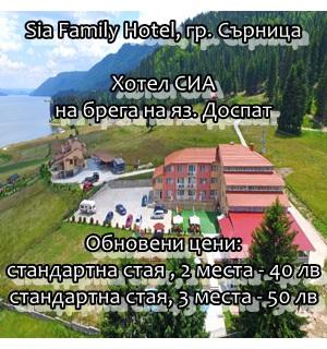 Sia Family Hotel, гр. Сърница | Хотел СИА на брега на яз. Доспат
