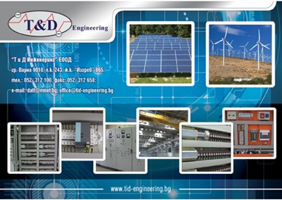 Т и Д Инженеринг ЕООД - Инженерингова дейност в областта на енергетиката, електротехниката, електрониката