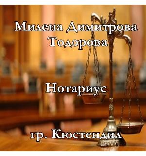 Милена Димитрова Тодорова – нотариус гр. Кюстендил