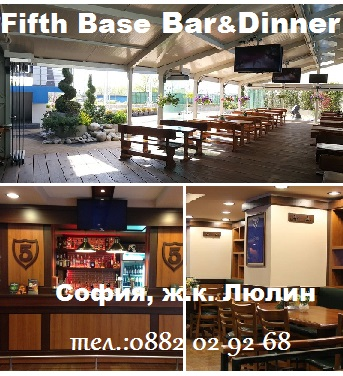 Fifth Base Bar and Dinner | Пета база