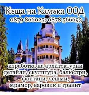Къща на Камъка ООД - изработка на архитектурни детайли, скулптура, балюстри, фонтани, чешми, мрамор, варовик и гранит