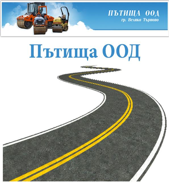 Пътища ООД