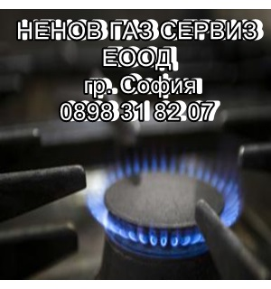 НЕНОВ ГАЗ СЕРВИЗ ЕООД, гр. София