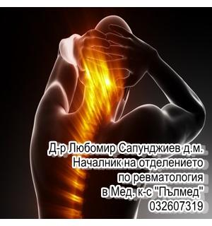 Д-р Любомир Сапунджиев д.м.