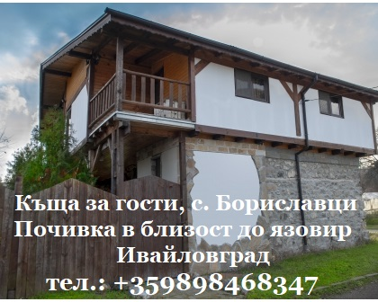 Къща за гости, с. Бориславци - Welcome to our guest house in Borislavtsi, near Svilengrad - private rest rooms!