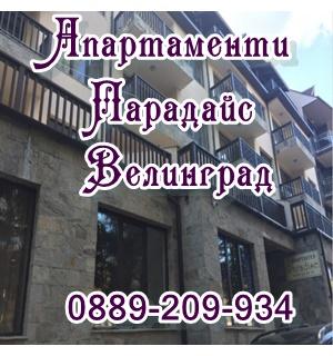 Апартаменти Парадайс, Велинград