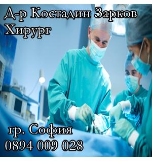 Д-р Костадин Зарков- Хирург, гр. София