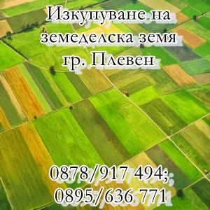 Изкупуване на земеделска земя в град Плевен