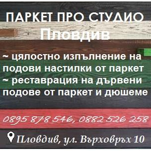 ПАРКЕТ ПРО СТУДИО ПЛОВДИВ