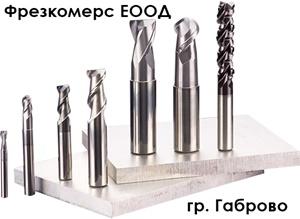 Фрезкомерс ЕООД