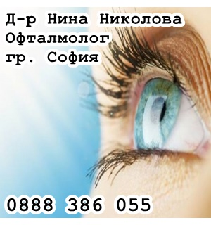 Д-р Нина Николова - Офталмолог, гр. София
