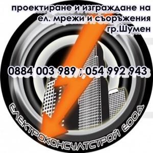 ЕЛЕКТРОКОНСУЛТСТРОЙ ЕООД - проектиране и изграждане на ел. мрежи и съоръжения, гр.Шумен