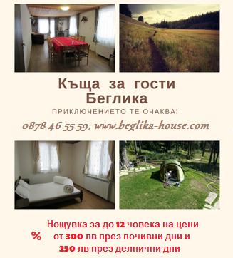 Къща за гости Беглика, гр. Батак