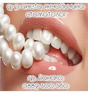 Д-р Анета Янчовичина – Стоматолог, гр. Банско