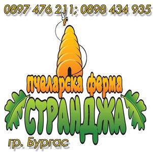 "Пчеларска ферма ""Странджа"" - гр. Бургас"