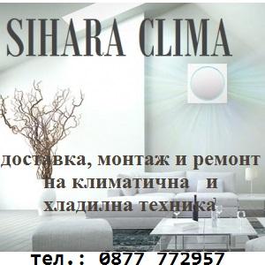 Сихара ООД - Климатици Смолян