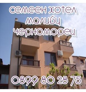 Семеен хотел Малибу, Черноморец