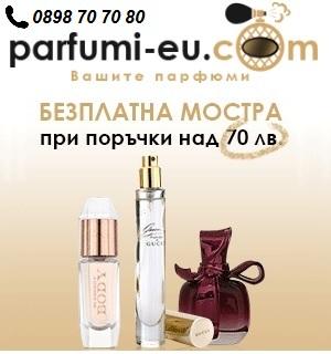 Онлайн магазин за парфюми