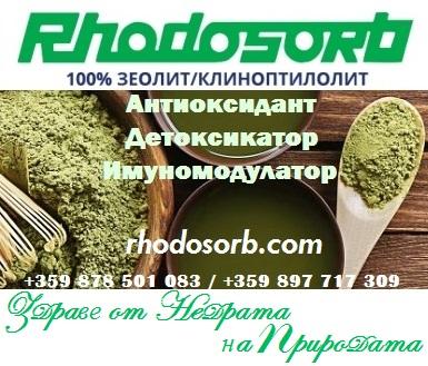 RHODOSORB - 100 % природен зеолит
